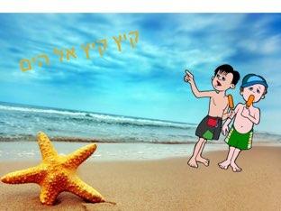 קיץ קיץ אל הים by רותי כנפי