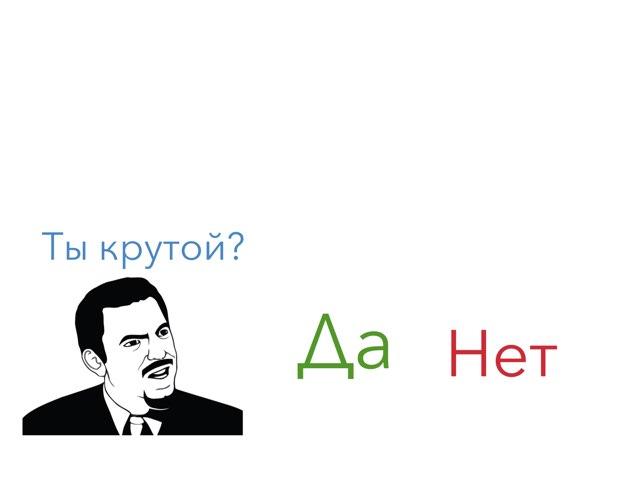 Тест на правду  by Игрыныч Слипоморый