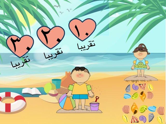 التقدير by bashayer alazmi