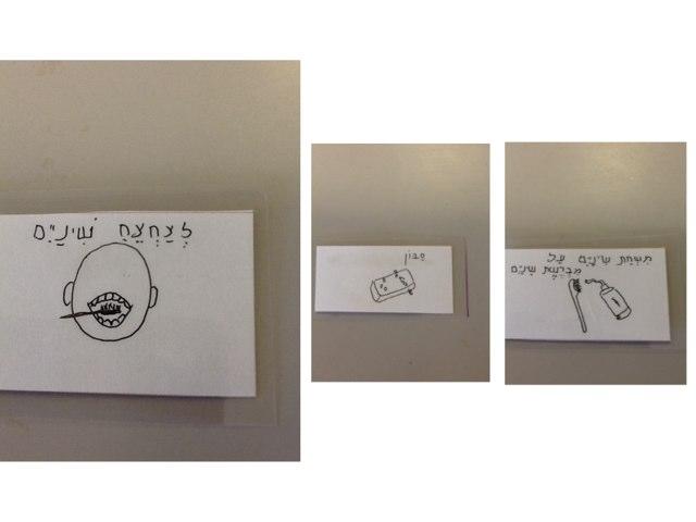 משחק צחצוח שיניים by בית ספר לוטם
