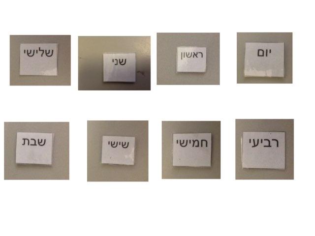 משחק 114 by צפנת הלוי