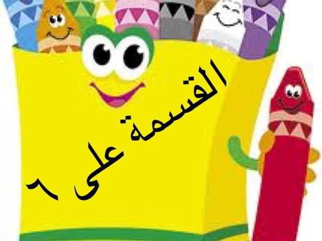 القسمة علي ٦ by السيد فاروق