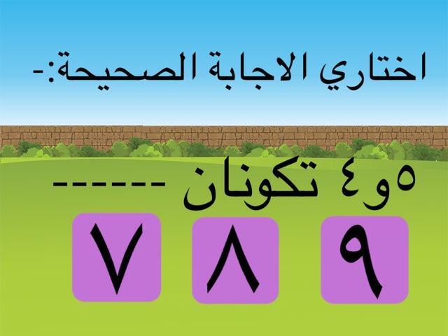 ضم مجموعتين الصف الثاني  إعداد المعلمة نجلاء مصطفي  by Noga Nona