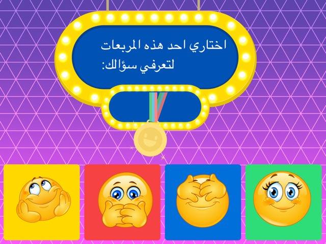 لعبة 87 by bashayer alazmi