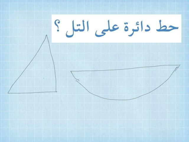 لعبة 43 by Fatma Alsubaie