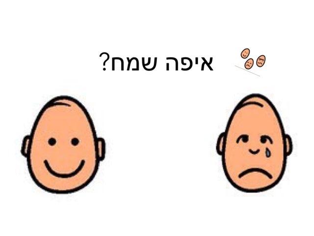 רגשות by Roshdy Hamd