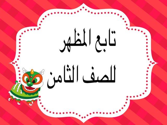 ثامن المظهر  by Amani Almashmom