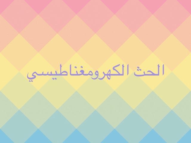 الحث الكهرومغناطيسي by Ahlam Bahmed