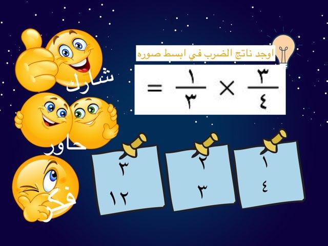 لعبة 61 by abrar25 al-enzy