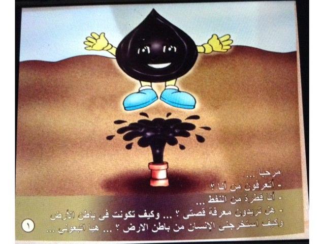 لعبة 118 by monirah alawanan