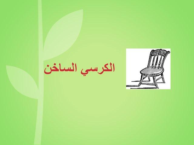 الكرسي الساخن  by TURKIAH ALTHGFY