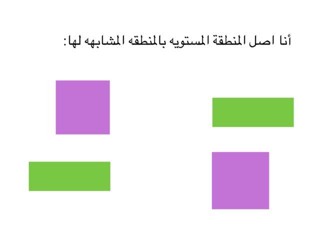 مناطق مستويه by Dalal Al