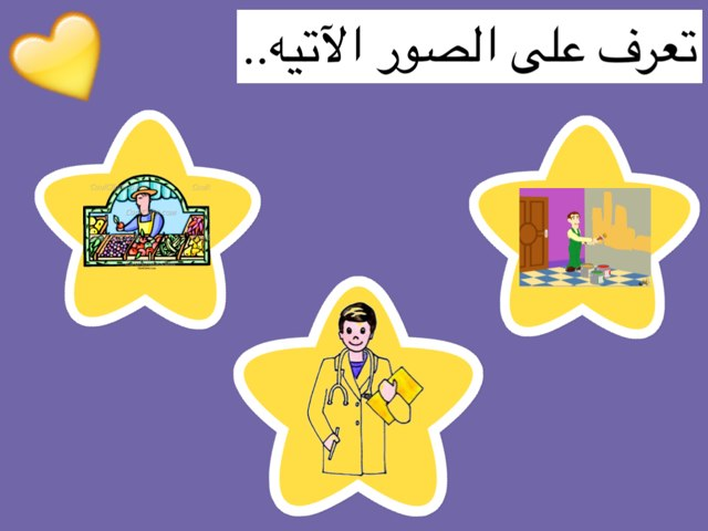 لعبة 54 by Dalal Al
