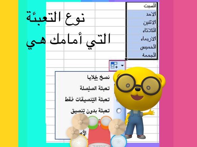 رنا ابوصلاح سابع ف٢ by Rana Abusalah