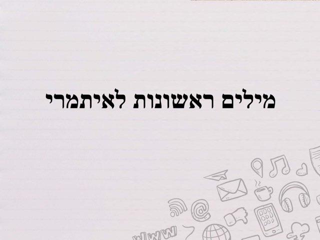 מילים ראשונות לאיתמר by Tal Forkosh