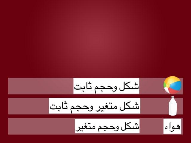 لعبة 44 by Fatma Dere