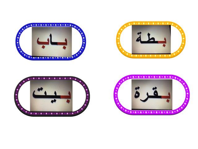 لعبة 35 by Aishah alghamdi