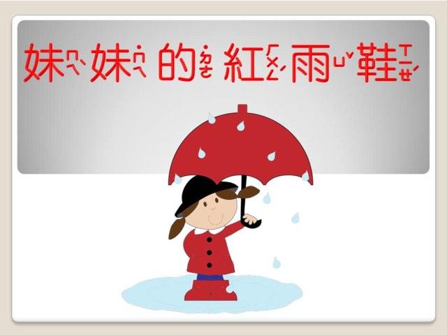 妹妹的紅雨鞋 by Zhang Laoshi