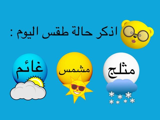 الطقس by Done Done