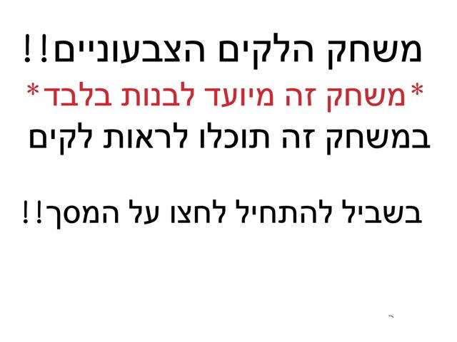 משחק הלקים 2 by Sapir6090 Sapir6090