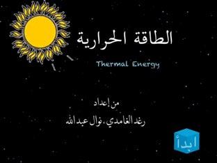 الطاقة الحرارية by Raghad Ali