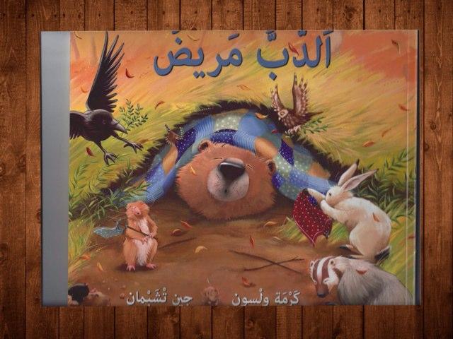 قصة  by Razan Nabulsi