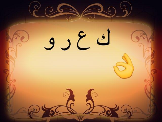 من الرابح 2 by Lamar Majed