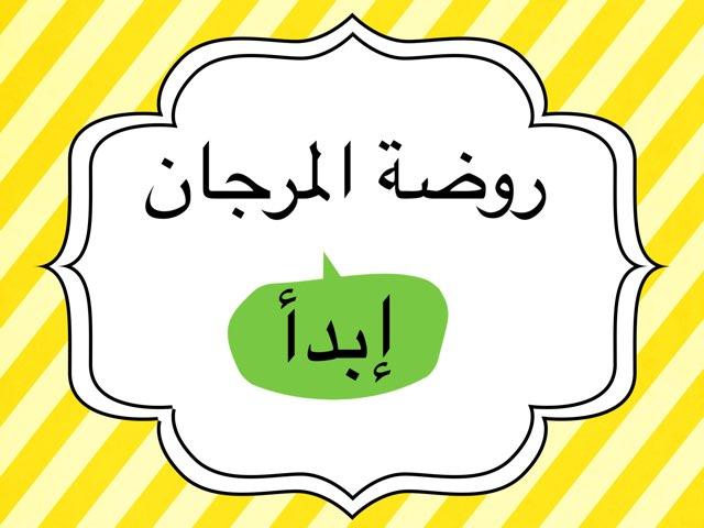 لعبة 8 by Najlaa Alajmi