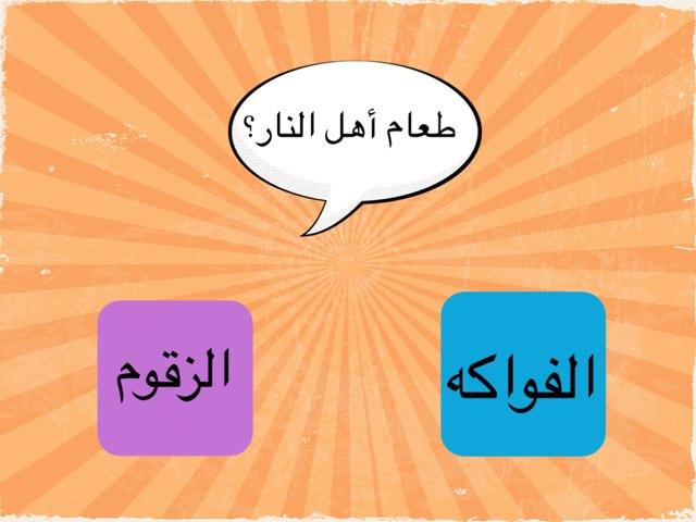 لعبة 66 by Fatema alosaimi