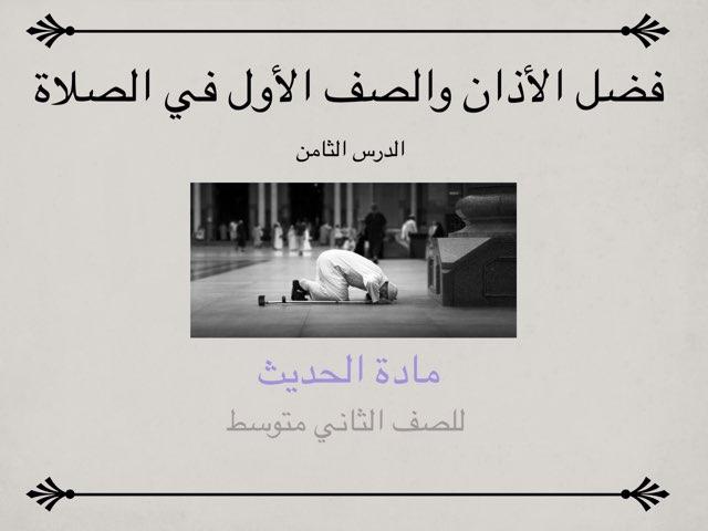 مادة حديث ٢/م by Manary المنار