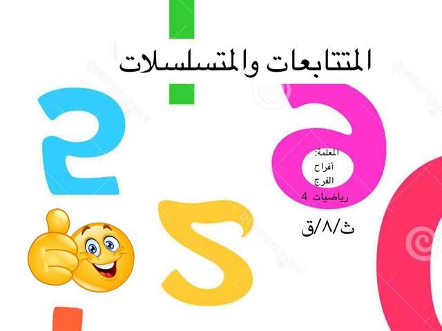 مسابقة المتتابعات والمتسلسلات  by UM Noor Alfaraj