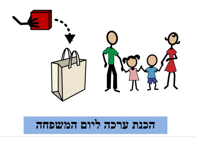 ערכה ליום המשפחה by Yahav Goeta