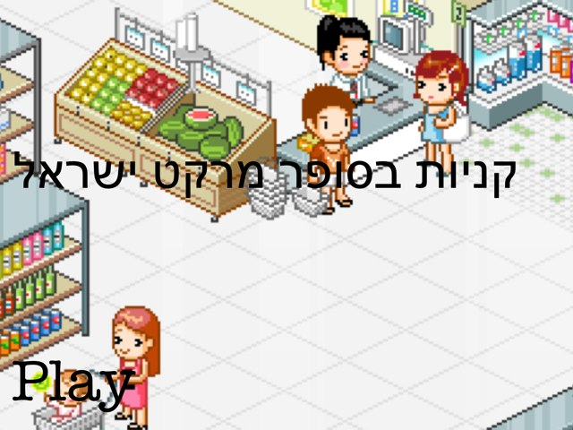 קניות בסופר מרקט ישראל by יובל גולן