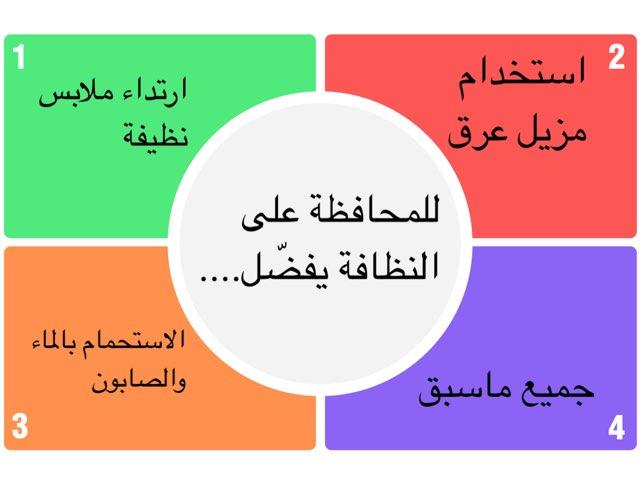 "لعبة ""-"" by ام تركي الحربي"