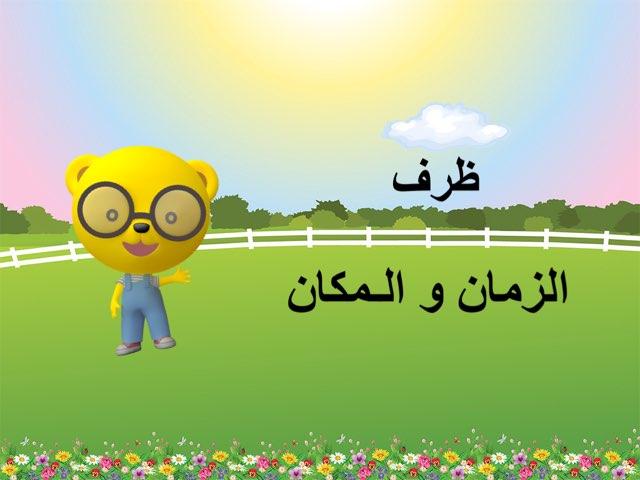 ظرف الزمان والمكان  by Safra Alotaibi