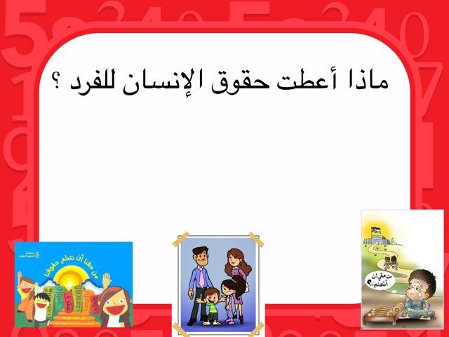 الحصة الثالثه by Shaagi Alshmaly