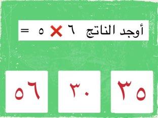 أوجد الناتج  by Haya All