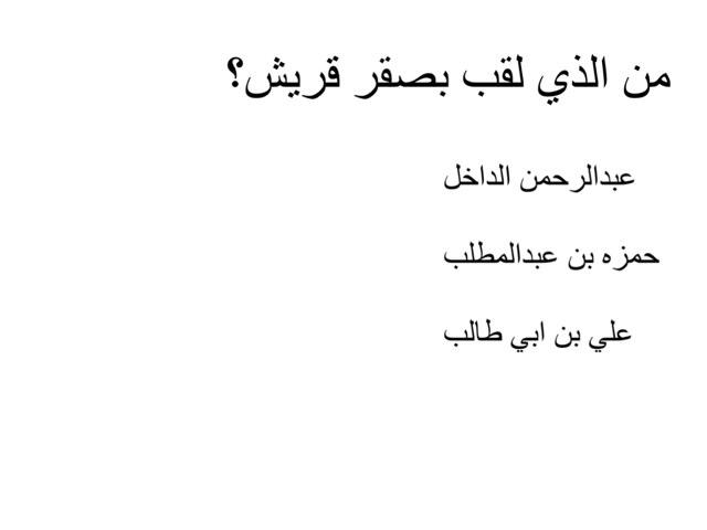 لعبة 4 by حمد الخيال