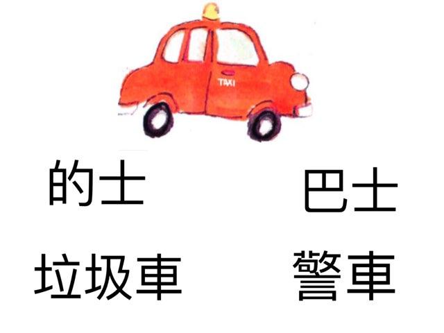交通工具四揀1 by lokjun caritas