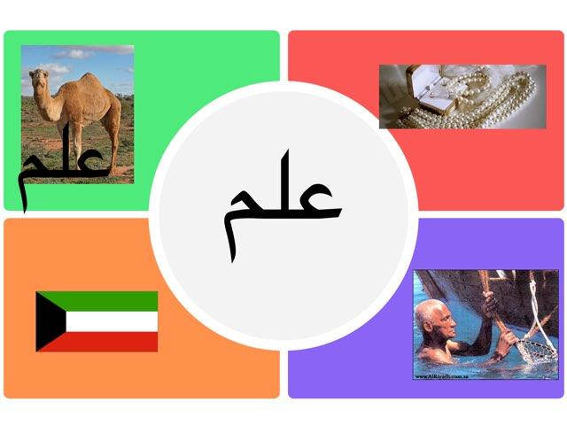 بلدي الكويت by Noura Alr