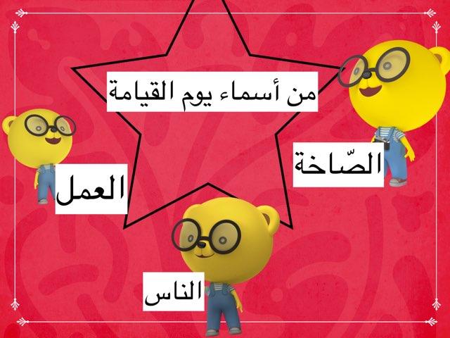 لعبة 22 by Nader Almalki