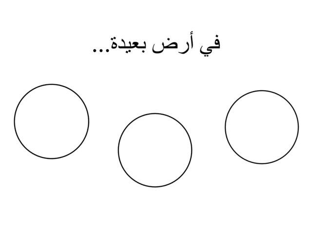 لعبة 11 by Moudi Al_th
