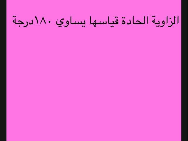 لعبة 14 by زياد احمد
