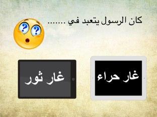 نزول الوحي في غار حراء by Noor Alabbasi