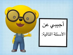 لعبة 16 by Sheikha alrasheedi