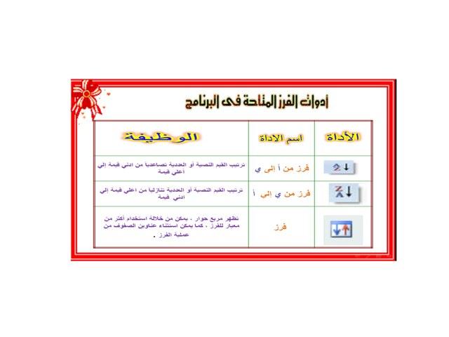 لعبة 13 by Ayman Galal