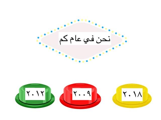 سؤال لخبطها لخبيط by Manal Saad