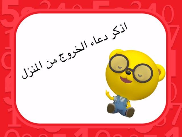 لعبة 127 by Abla Bashayer