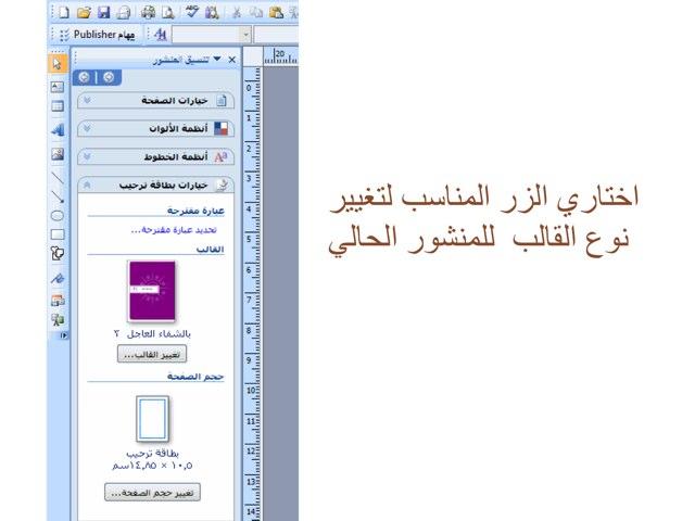 الصف السادس ف١.ليلى عياش  by LooLoo Ayyash