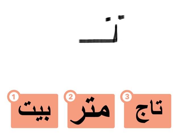 الحرف اول الكلمة by Seham Alnaqbi